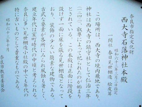 石落神社の案内板