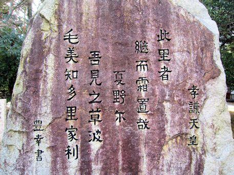 道鏡を守る会の歌碑