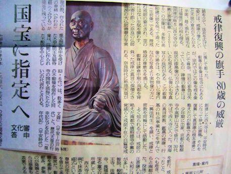 国宝指定の興正菩薩叡尊坐像