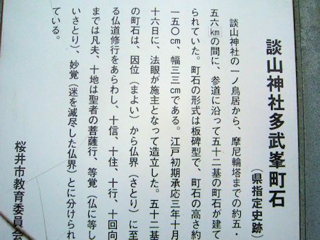 県指定史跡の多武峯町石ガイド