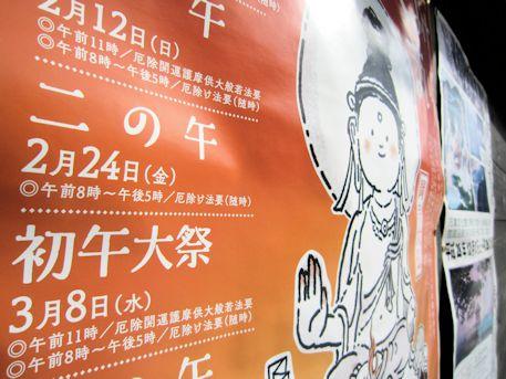 岡寺厄除詣りポスター