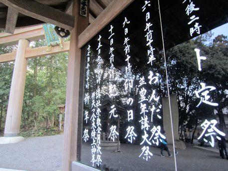 大神神社の行事日程