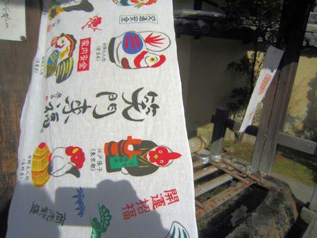 西大寺手水舎の手拭い