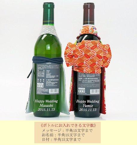 着物ペアワイン彫刻ボトル