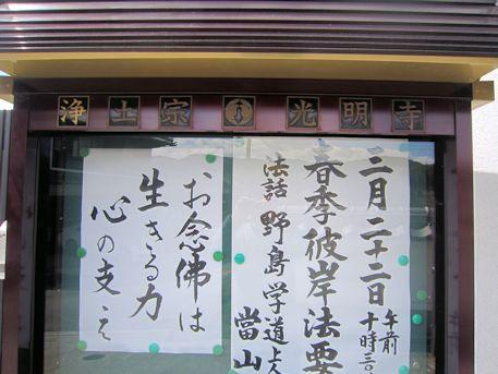 浄土宗光明寺