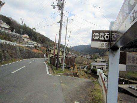 立石の道標
