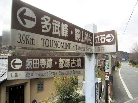 上居の立石の道標