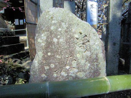 常な里梅の石碑