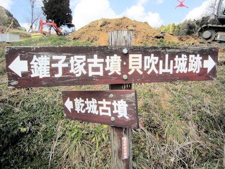 カンジョ古墳の道案内