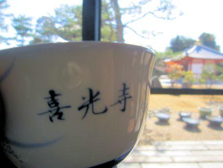 喜光寺の湯呑み