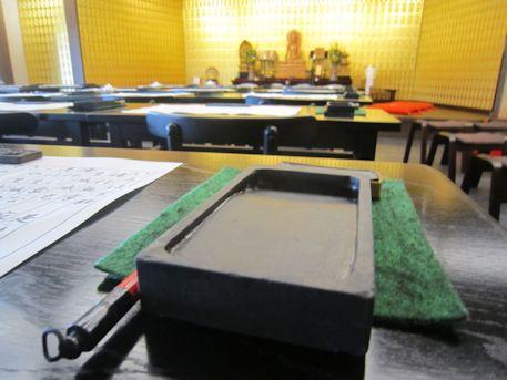 写経道場の硯