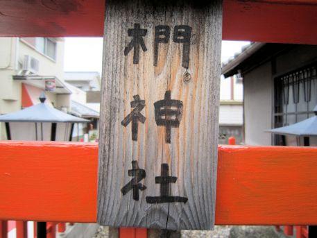 椚神社の木札