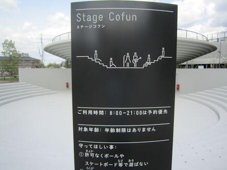 ステージコフン