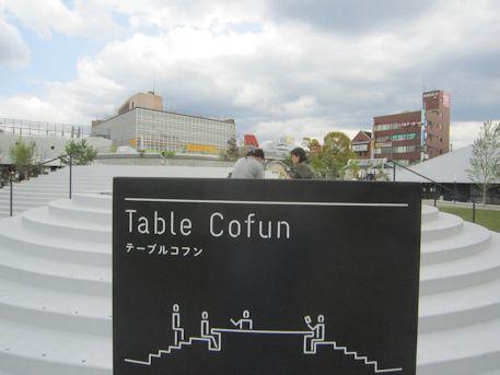 テーブルコフン