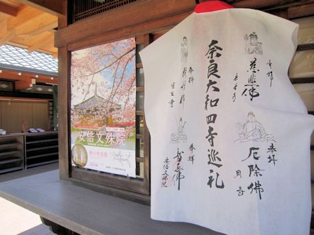 奈良大和四寺巡礼の法衣