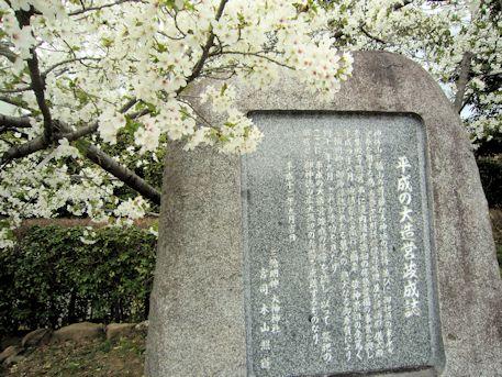 平成大造営竣工碑と桜