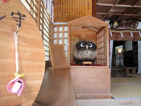 久延彦神社の知恵ふくろう