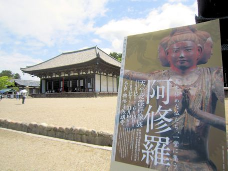 阿修羅像看板と興福寺東金堂