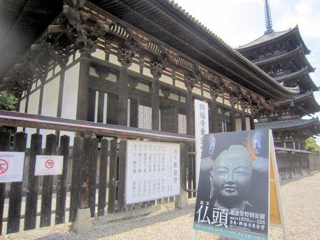 山田寺仏頭の看板