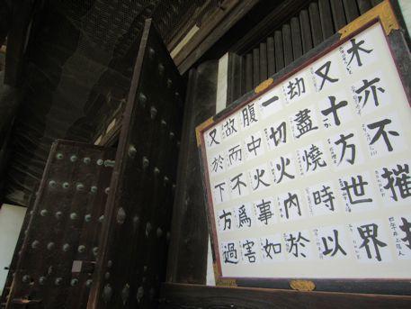 興福寺東金堂の書