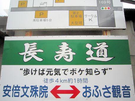 大和長寿道の看板