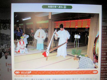 大神神社おんだ祭の写真