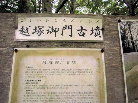 越塚御門古墳の案内