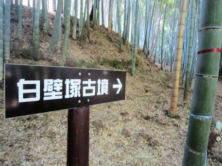 寺崎白壁塚古墳の道標