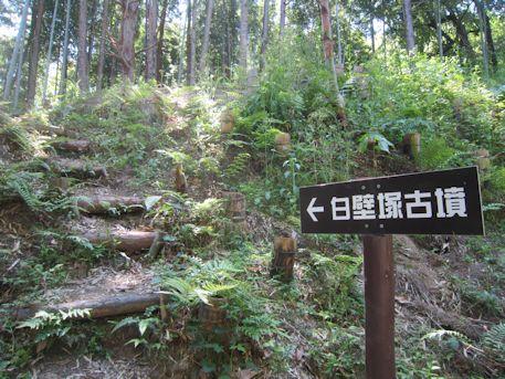 寺崎白壁塚古墳の道案内