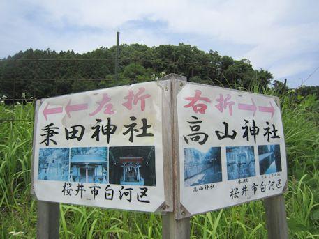 秉田神社の道案内