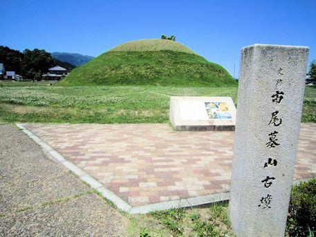 市尾墓山古墳の石標