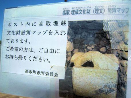 高取町埋蔵文化財探索マップ