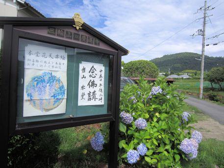 三輪山慶運寺の掲示板