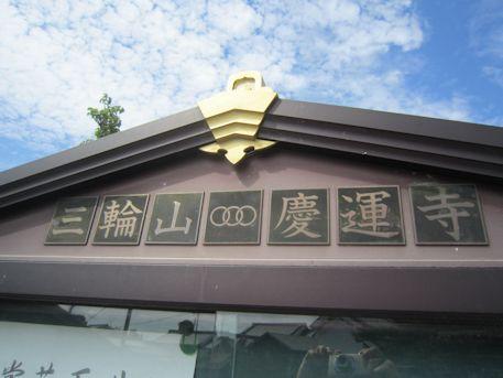 慶運寺の寺紋