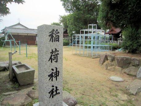 稲荷神社の社号標