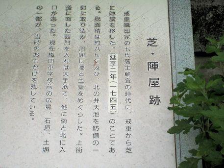 芝村藩陣屋の案内板