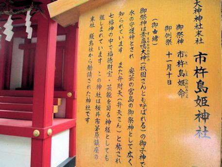 大神神社末社の市杵島姫神社