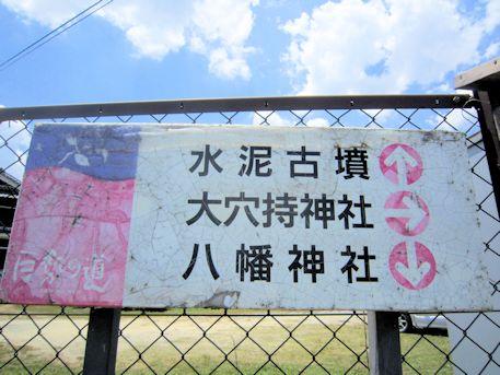 川合八幡神社の道案内