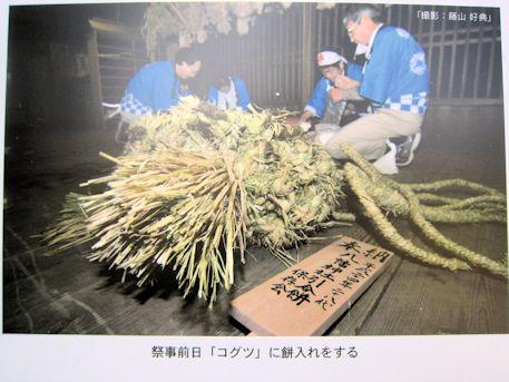 ヒキアイ餅行事の写真