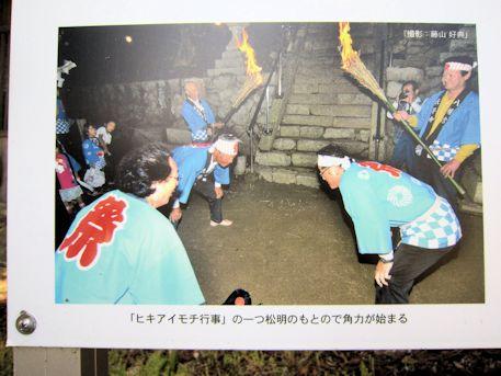 ヒキアイモチ行事の相撲