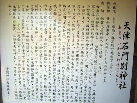 天津石門別神社の解説