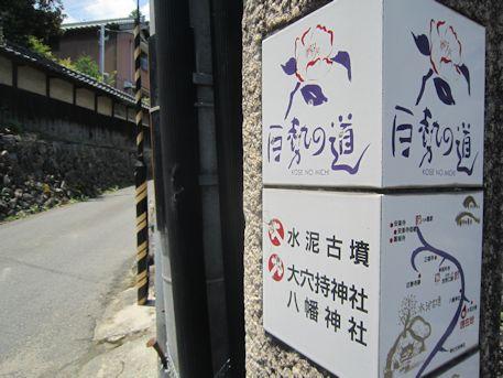 巨勢の道の道標