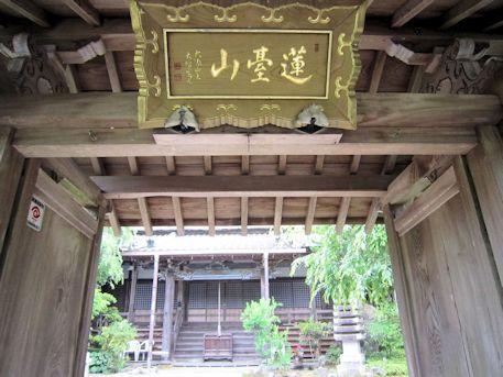 西念寺山門