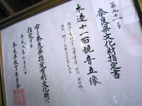 奈良県指定文化財