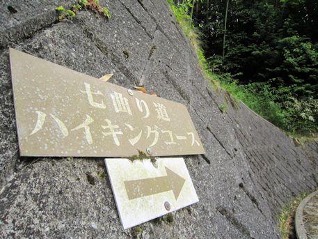 七曲り道ハイキングコース