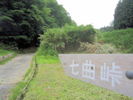 七曲り峠の道標