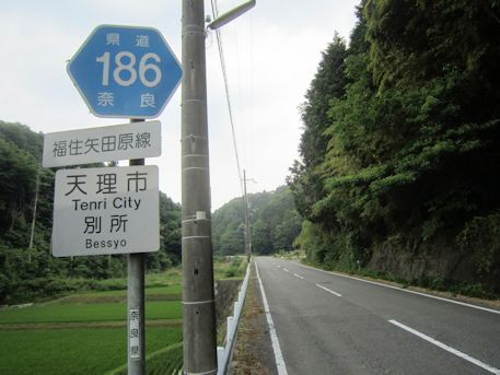 県道186号線
