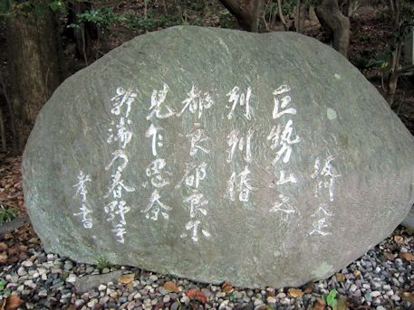 阿吽寺の万葉歌碑