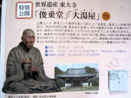 東大寺特別公開