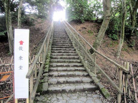俊乗堂へ続く階段